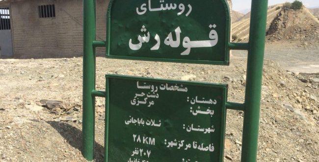 کمک سه میلیارد ریالی به مردم زلزله زده کرمانشاه