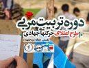 برگزاری دوره آموزشی مربیان طرح اعتلای جهادی