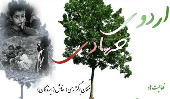 برگزاری اردوی جهادی گروه «شهید حامد رجایی» بسیج دانشجویی دانشگاه سیستان و بلوچستان در منطقه ایرندگان با شعار «ما میتوانیم»
