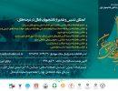 3 گروه جهادی در هشتمین دوره اعطای تندیس ملی فداکاری دانشجویان ایران تقدیر میشوند