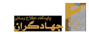 پایگاه خبری محتوایی جهادگران