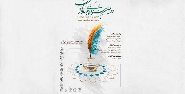 «ترین»های دومین جشنواره ملی جهادگران روی کاغذ