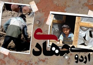 اعزام بیش از ۱۰۰۰ دانش آموز به اردوهای جهادی