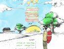 اولین مسابقه سالیانه رویش اقتصادی ویژه گروههای جهادی برگزار میشود/ حمایت از طرحهای برتر