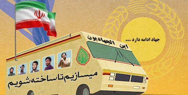 ثبت نام اردوی جهادی نوروز ۹۸