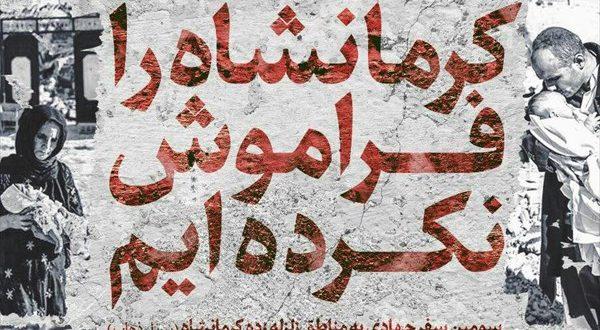 ثبتنام اردوی جهادی ۹۸ بسیج دانشجویی دانشگاه تهران