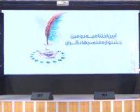 دومین جشنواره ملی جهادگران