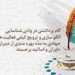 تیزر دومین جشنواره ملی جهادگران