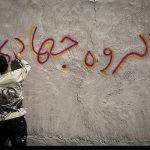 گفتوگو با جهادگری که میخواهد جوانیاش را خرج کمک به محرومین کند