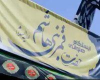 موکب حضرت قمربنی هاشم(ع) جهادگران مسجد والی استان ایلام در پایانه مرزی مهران