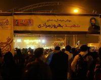 موکب فرهنگی رسانه ای شهید مرادی جهادگران خرمشهر در پایانه مرزی شلمچه