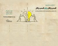"""فراخوان مسابقه ویژه """"کسب وکار برای کسب وکار"""" با جایزه سفر مشهد برای شرکت کنندگان"""