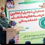 تجلیل بوشهری ها از گروه جهادی ایثارگران بدون مرز
