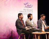 رویداد ملی جهادگران
