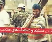 تیزر داوری سومین جشنواره ملی جهادگران