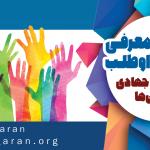 فراخوان معرفی داوطلبان مبارزه با کرونا به گروه های جهادی استان ها