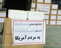 توضیحاتی در مورد اقدام عزتمندانه جهادگران در ارسال محموله کمک های بشردوستانه برای مردم آمریکا