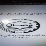 رونمایی از نرمافزار توزیع هدفمند کمک گروههای جهادی