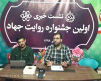 جزئیات جشنواره «روایت جهاد» اعلام شد