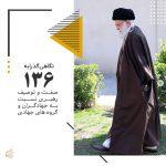 مجموعه عکس نوشت نگاهی گذرا به ۱۳۶ صفت و توصیف رهبری نسبت به جهادگران و گروه های جهادی