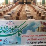 بستههای معیشتی و بهداشتی بین خانوادههای نیازمند زنجان توزیع شد