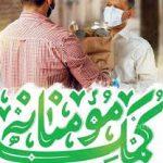 کمک مومنانه بچههای مسجدی گروه جهادی شهید باکری