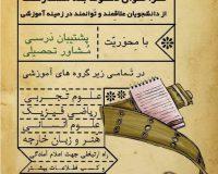 فراخوان جهاد مجازی بسیج دانشجویی دانشگاه سمنان برای کمک به دانشآموزان