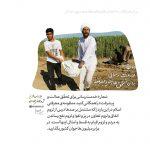 تحلیل اجمالی بر بند چهارم از فرمان ۹ ماده ای مقام معظم رهبری به جهادگران