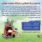 بسیج دانشجویی دانشگاه فرهنگیان لرستان نیروی جهادی جذب میکند