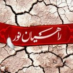 تسویه حساب دفتری نیازمندان  توسط گروههای جهادی بسیج دانشجویی استان بوشهر
