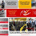 گزارش فعالیتهای کانون جهادی در دومین خبرنامه دانشگاه علوم پزشکی بم
