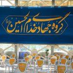 مقابله گروه جهادی خدام الحسین (ع) با کرونا به وسیله راه اندازی مرکز واکسیناسیون